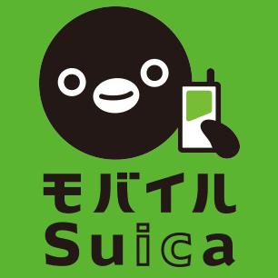 :mobilesuica: