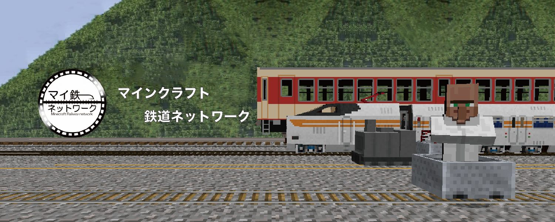 マインクラフト鉄道ネットワーク