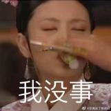 :zhenhuan_imfine: